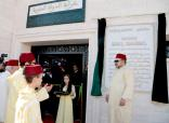 HM the King inaugurates in Rabat Alawite dynasty library
